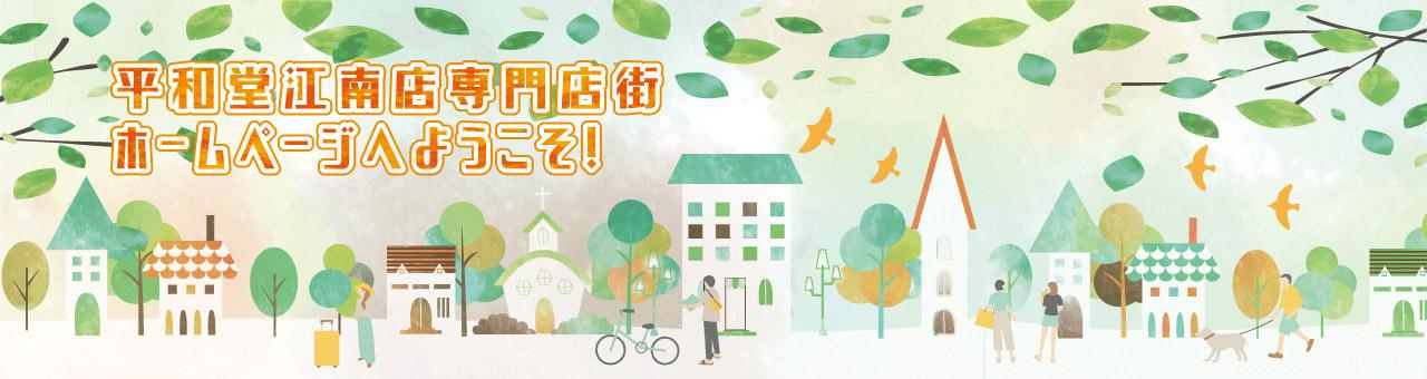 平和堂江南店専門店街ホームページへようこそ!